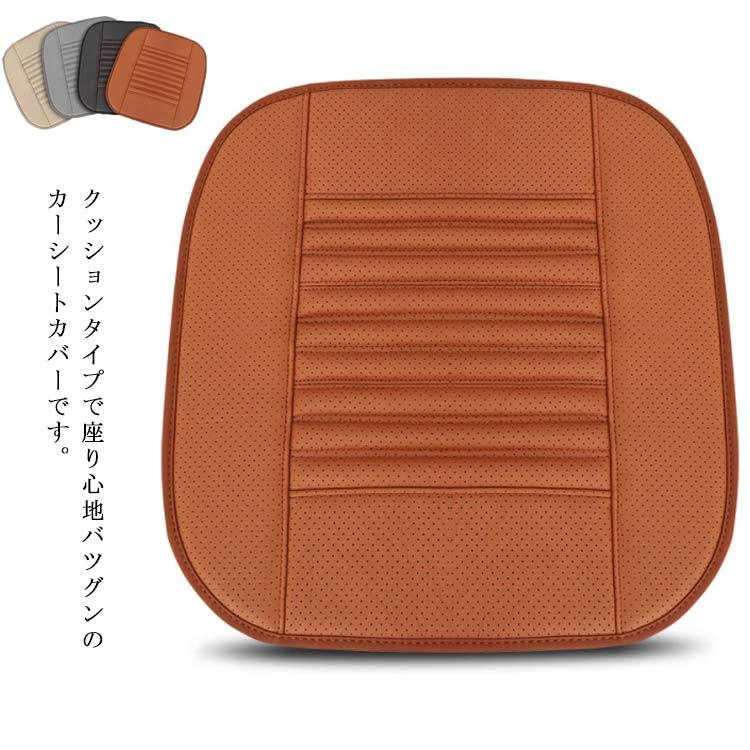 シートカバー カー用品 シートクッション 車用品 日本メーカー新品 滑り止め 座布団 運転席 助手席 汚れ防止 春の新作 レザー 耐耐磨 クッション 柔らかい ドライブ 軽自動車 通気性 内装用品 洗える 乗用車 装着簡単 カーシート