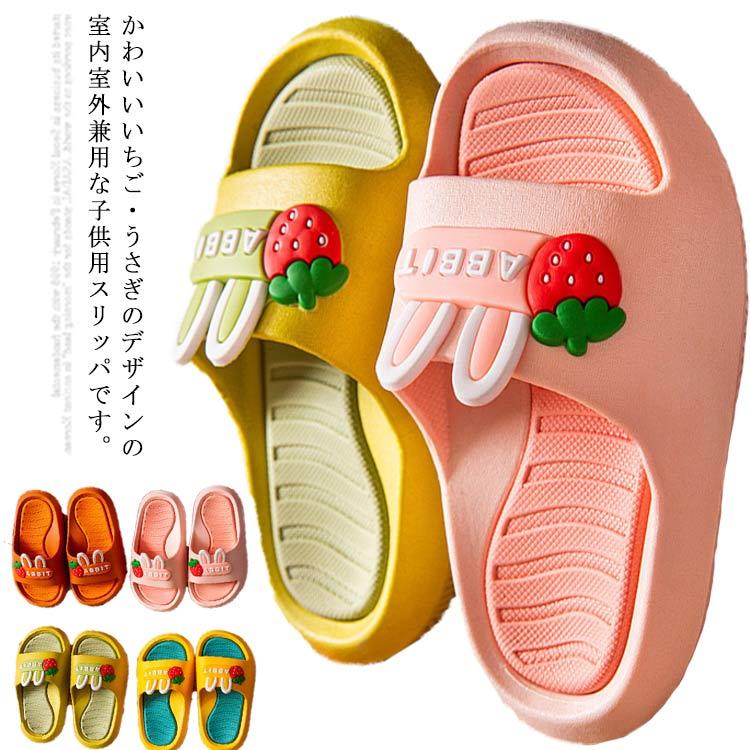 キッズスリッパ 子供 NEW ARRIVAL 子ども 夏 春 ベビー シャワーサンダル 女の子 男の子 厚底 ルームシューズ 幼児 お風呂 滑り止め かわいい 別倉庫からの配送 バススリッパ 室内 柔らかい 靴 可愛い