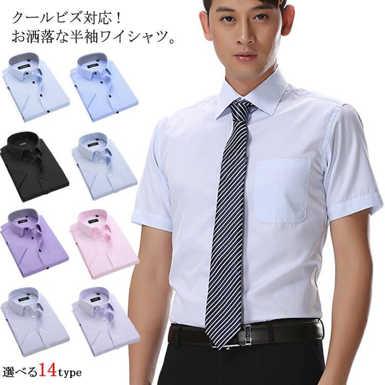 ワイシャツ 半袖シャツ クールビズ 送料無料 Yシャツ ビジネス メンズ 半袖 スリム ストライプ 結婚式 ブルー 白 スーパーSALE 限定モデル セール期間限定 オセロ切替 夏 黒 ドレスシャツ 半袖ワイシャツ