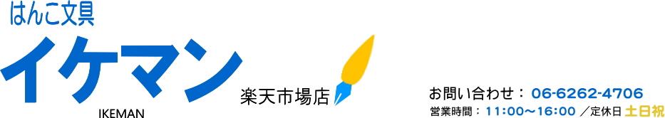 イケマン楽天市場店:★あす楽★名入れ筆記具販売中です!