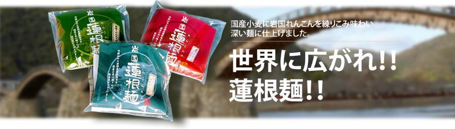池本食品 楽天市場店:岩国蓮根加工品 業務用商材のお店