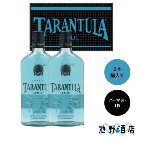 特別セール品 タランチュラ アズール は ブルーアガベを使用した綺麗な青色が特徴のテキーラ バーマット付 750ml×2本 アズールブルー 通販