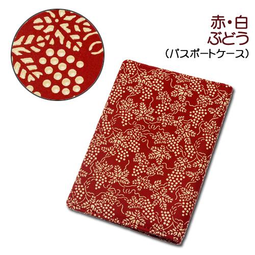 印伝・パスポートケース【印傳屋パスポート入れ・革製】2403・赤/白 ぶどう