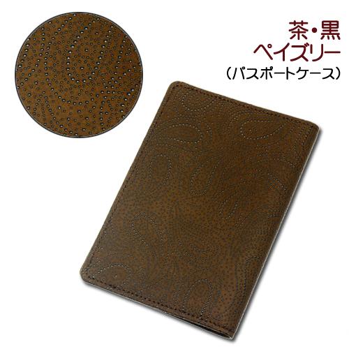 印伝・パスポートケース【印傳屋パスポート入れ・革製】2403・茶/黒 ペイズリー
