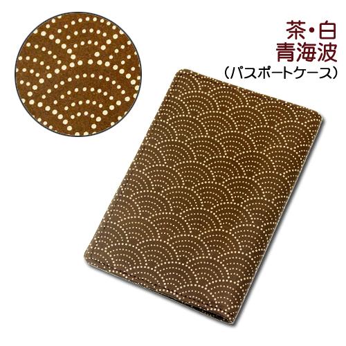 印伝・パスポートケース【印傳屋パスポート入れ・革製】2403・茶/白 青海波