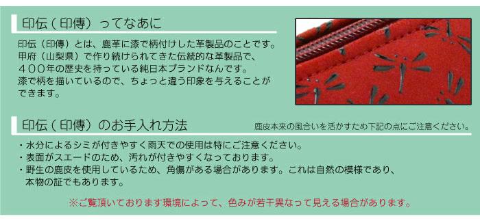 とんぼ 【印伝屋ブランドポーチ・化粧ポーチ(コスメポーチ)・小物入れ】 4405・赤/ 黒 印伝・ポーチ