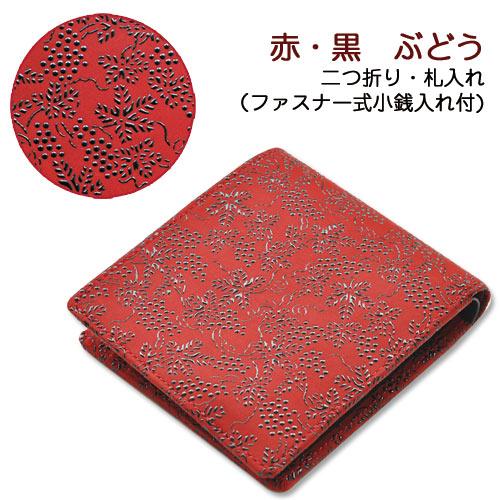 印伝・財布・二つ折財布【印傳屋財布・二つ折り財布メンズ・二つ折り財布レディース・札入れ】2009・赤/黒 ぶどう