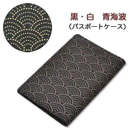 印伝・パスポートケース【印傳屋パスポート入れ・革製】2403・黒/白 青海波