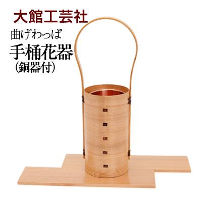 秋田杉を使った国産品(日本製)の曲げわっぱ「手桶花器 銅器付」大館工芸社製