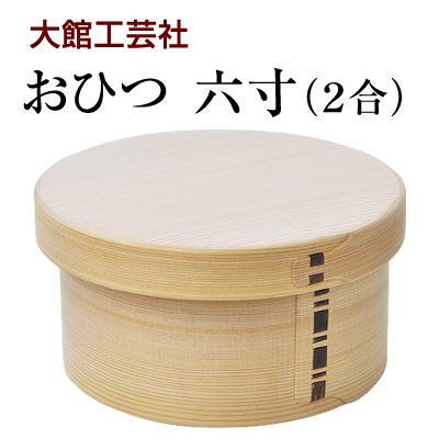 【送料無料】曲げわっぱ おひつ 2合(6寸・木製) 木地仕上 二重巻 大館工芸社製