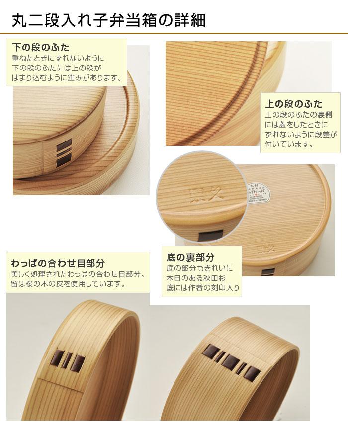 曲げわっぱ 入子丸 弁当箱 二段 栗久(国産・日本製)