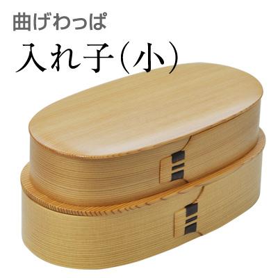 曲げわっぱ 弁当箱 小判入子(小)スリムな二段 栗久(国産・日本製)
