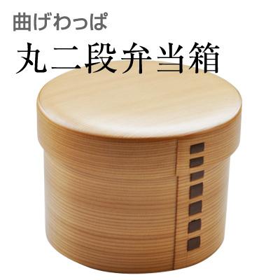 曲げわっぱ 弁当箱「丸二段」 栗久(国産・日本製)