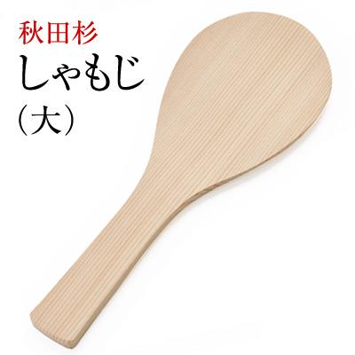 秋田の天然杉で作った杓文字 しゃもじ お洒落 大幅にプライスダウン 栗久製 曲げわっぱ 大
