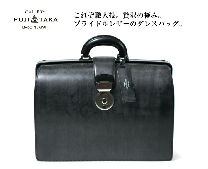 FUJITAKA GALLERY/フジタカ ギャラリー ブライドルレザー 名巧ダレスバッグ A4