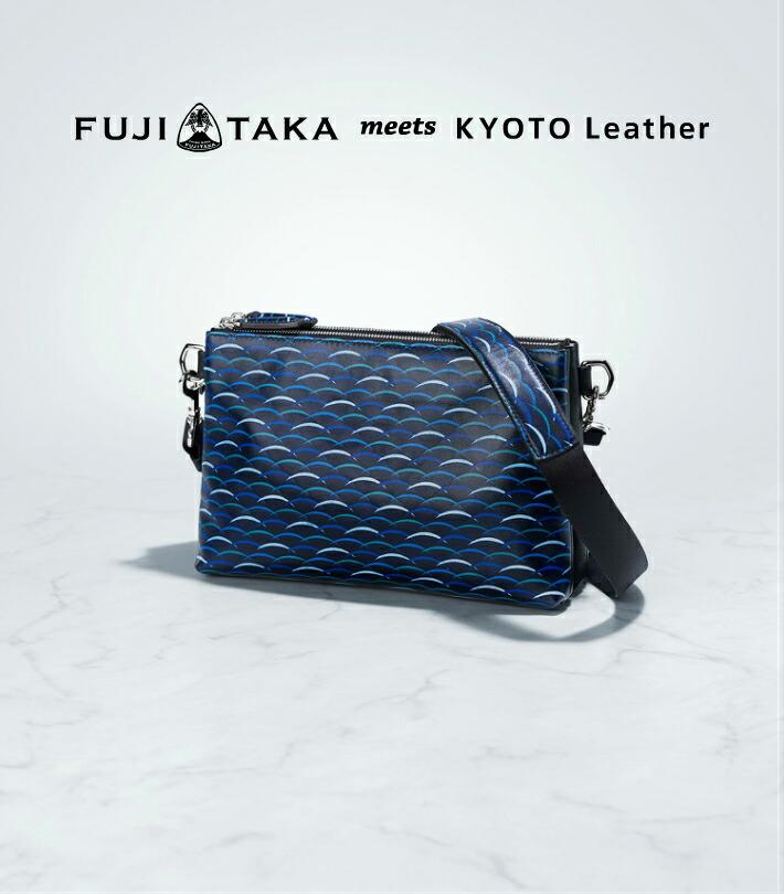 FUJITAKA meets/フジタカ ミーツ KYOTO Leather TSUYUSHIBA レザーショルダーバッグ