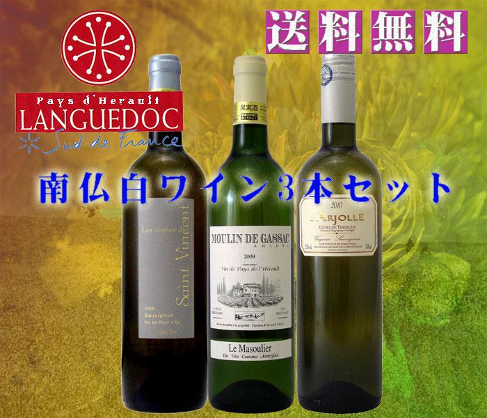 """【送料無料】蔵出し・直輸入!南フランス""""白ワイン""""3本セット"""