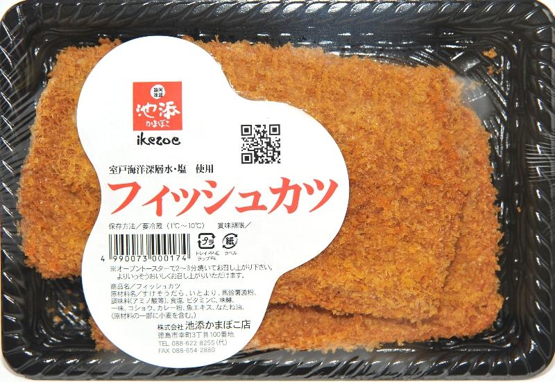ハイクオリティ 徳島県で売られているパッケージです フィッシュカツ 2枚入り 半額