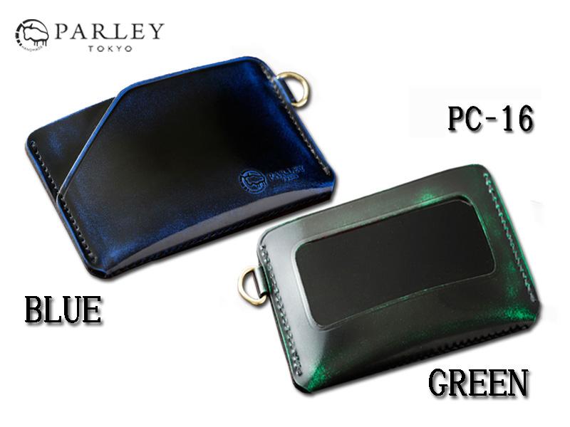 宝石のような輝き 革工房 PARLEY 安値 スマートパスケース PC-16 パーリィー 店舗