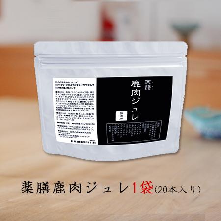 鹿肉と漢方生薬の薬膳の凝縮エキス 薬膳鹿肉ジュレ1袋(20本入り)低タンパク質・低脂肪・低カロリー低リン・低ナトリウム設計