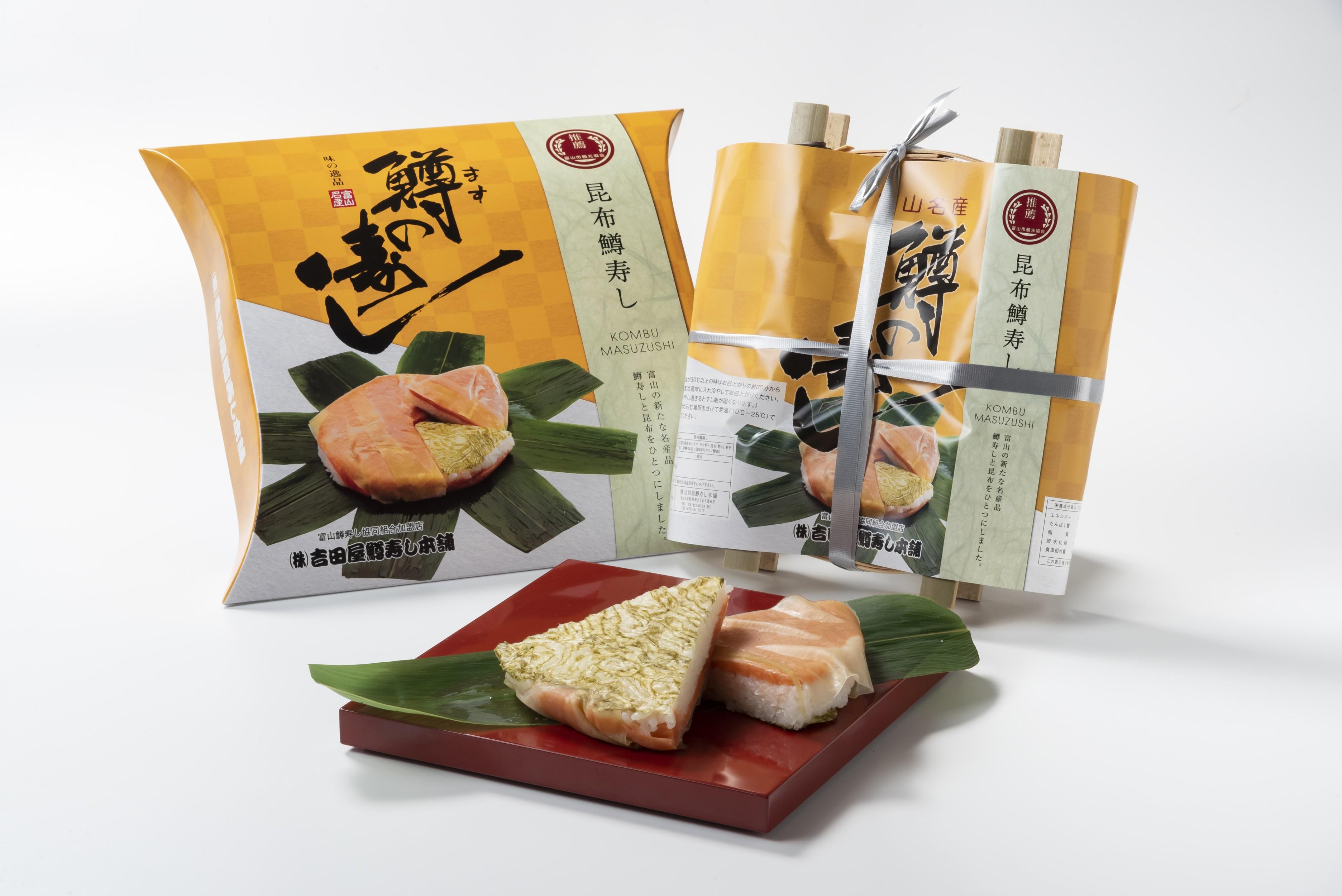 吉田屋鱒寿し本舗 ます寿し一重 高級な 昆布ます寿しセット 送料無料 ますの寿し ますの寿司 鱒の寿司 富山 取り寄せ 鱒寿司 特別セール品 寿司 押し寿司