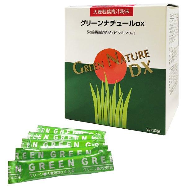 グリーンナチュールDX 3g×60包