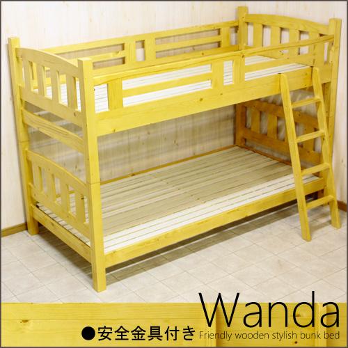 2段ベッド Wanda ワンダ | 二段ベッド 木製ベッド 木製 ベッド モダン すのこ すのこベッド スノコベッド パイン材 ライトブラウン 安心 安全 金具付 2段 2台 シングルベッド 人気 オシャレ 送料無料 セール
