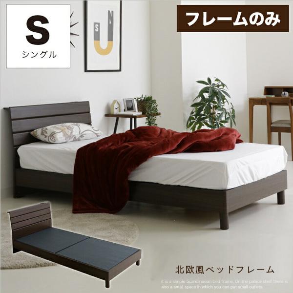 ベッド シングル フレームのみ シングルベッド 宮棚 ベッドフレーム コンセント付き bed 木製 ベット 北欧 モダン ブラウン 人気 脚付き おしゃれ 木製 新生活 モダン 送料無料 シンプル インテリア gkw