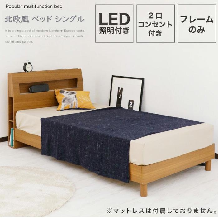 北欧風 ベッド シングル ベッドフレームのみ シングルベッド 宮付き すのこベッド bed すのこ 照明付き コンセント 2口 フレームのみ 宮付き ベッド 木製 宮棚 シングルベッド ブラウン ベット すのこベッド モダン 送料無料 シンプル インテリア gkw