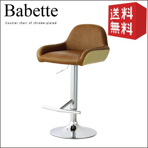 カウンターチェア バベット   カウンターチェアー バーチェア バーチェアー 北欧 アンティーク 肘付き 背もたれ カウンター 椅子 レザー おしゃれ 送料無料