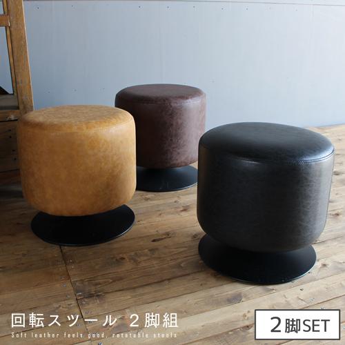 回転スツール 2脚組 40cm チェア 二脚 椅子 スチール シンプル ブラック ブラウン キャメル 一人暮らし 省スペース 人気 おすすめ ソフトレザー モダン レトロ シック 北欧風 アンティーク風 かっこいい おしゃれ