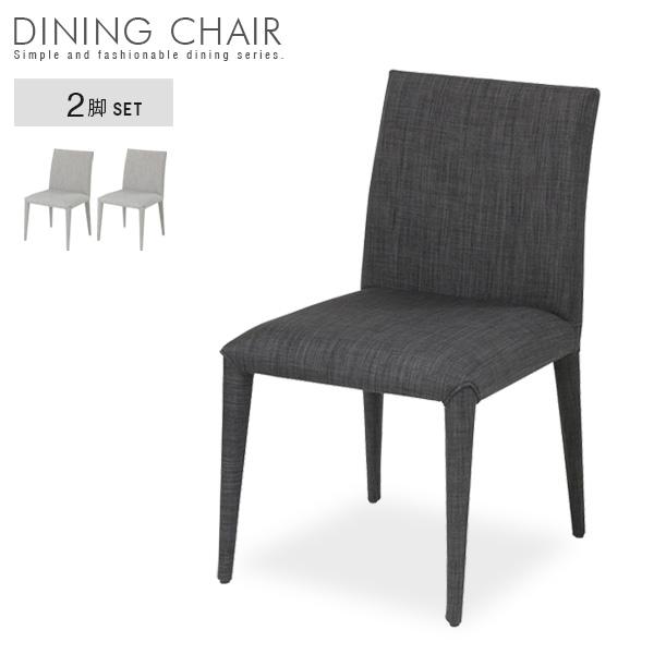 チェア 2脚セット Randy ランディー| チェア 椅子 ライトグレー ダークグレー 2脚 セット コンパクト リビング シンプル 寝室 モダン かわいい 可愛い 人気 オシャレ 送料無料