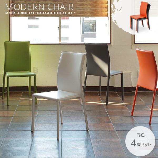 スタッキングチェア 4脚セット Brine ブライン| チェア 椅子 ホワイト グリーン オレンジ グレー ベージュ ブラック 4脚 セット コンパクト リビング シンプル 寝室 モダン かわいい 可愛い 人気 オシャレ 送料無料