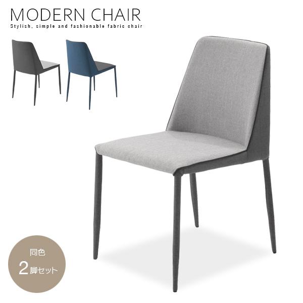 2脚セット リビングチェア 44 ALVES アウベス 椅子 いす カフェチェア セット デザイナーズ風 新生活 シンプル ブルー グレー 北欧風 家具 食卓 コンパクト おしゃれ 可愛い かわいい