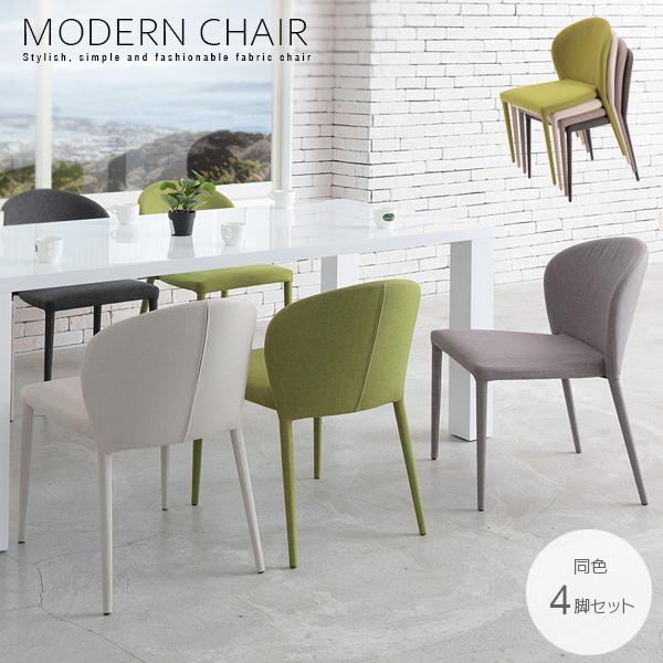4脚セット スタッキングチェア 47 SANA サナ 椅子 いす カフェチェア デザイナーズ風 新生活 シンプル ベージュ グリーン ライトグレー ダークグレー 北欧風 重ねる 整理 家具 食卓 コンパクト おしゃれ 可愛い かわいい