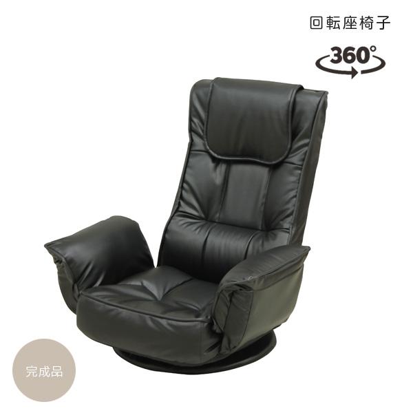 回転座椅子 肘付き ひじつき 完成品 肘置き 椅子 いす リクライニング 回転椅子 71cm 座いす ギア式 1P 一人掛け ブラック PVC コンパクト 高級感 シンプル モダン 人気 新生活 おしゃれ