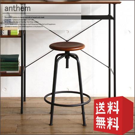 スツール anthem アンセム ANS-2389 | 【代引不可】 北欧 アンティーク レトロ 木製スツール イス スチール 丸 北欧風 おしゃれ 送料無料