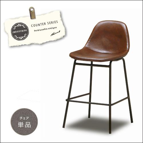 ヴィンテージ風 カウンターチェア シェル型 背もたれ付き 北欧風 カフェ風 ハイスツール ヴィンテージ風 バーチェア 椅子 いす 木製 モダン レトロ 完成品 シンプル おしゃれ かわいい