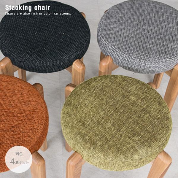 4脚セット スタッキングチェア ファブリック 30cm 北欧風 丸 木製 スタッキングスツール 椅子 チェアー いす タモ材 無垢材 オレンジ グリーン ブルー グレー ファブリック コンパクト 重ねる シンプル モダン かわいい おしゃれ