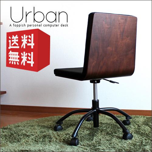 オフィスチェア Urban アーバン | 北欧 パソコンチェア 昇降式 キャスター キャスター付き オフィスチェアー パソコンチェアー ウォールナット おしゃれ 送料無料