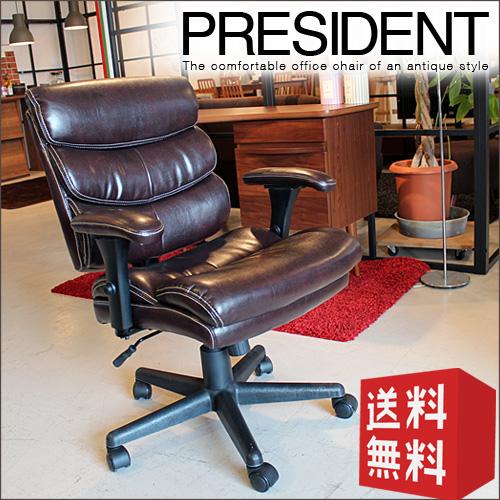 オフィスチェア プレジデント | パソコンチェア オフィスチェアー パソコンチェアー レトロ アンティーク風 モダン pcチェア パーソナルチェア chair 椅子 イス いす ロッキングチェア ロッキング機能 キャスター付 社長椅子 レザー オシャレ オシャレ 送料無料 通販