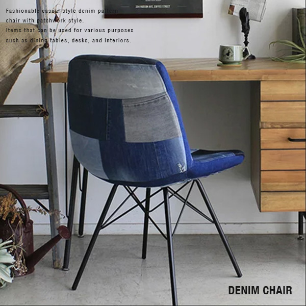 デニムチェア 50 SOUZA ソウザ 椅子 いす チェア 幅49.5 49.5cm パソコンチェア デザイナーズ デニム レトロ モダン コンパクト 人気 家具 おしゃれ