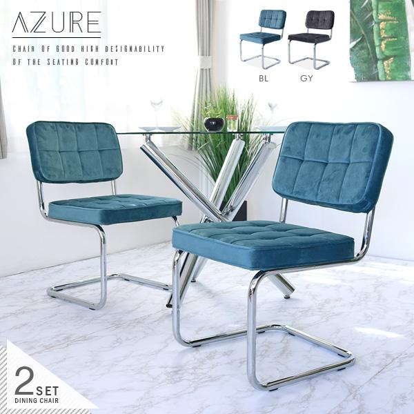 AZURE ダイニングチェア 2脚セット おしゃれ カンティレバーチェア ブルー 青 グレー アイアン スチール脚 ベルベット生地 ベロア生地 デザイナーズチェア風 カフェ風 シンプル モダン 人気 おすすめ