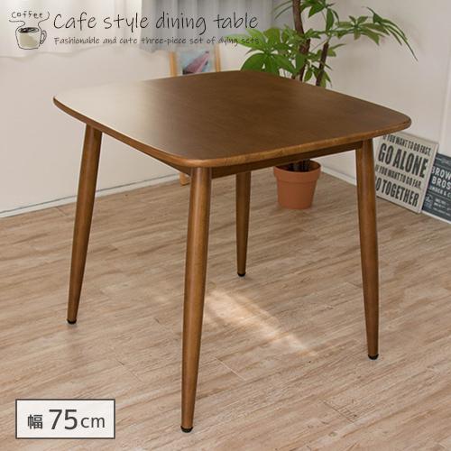 ダイニングテーブル 2人 幅75cm コンパクト 北欧風 正方形 木製 天然木 カフェ風テーブル 2人用 2人掛け 二人掛け アンティーク風 ブラウン 省スペース シンプル かわいい おしゃれ