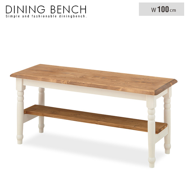カントリー ダイニングベンチ 100cm 棚付き ラック付き ベンチチェア 北欧 木製 天然木 パイン材 ダイニング用 ベンチ イス 椅子 コンパクト おしゃれ かわいい