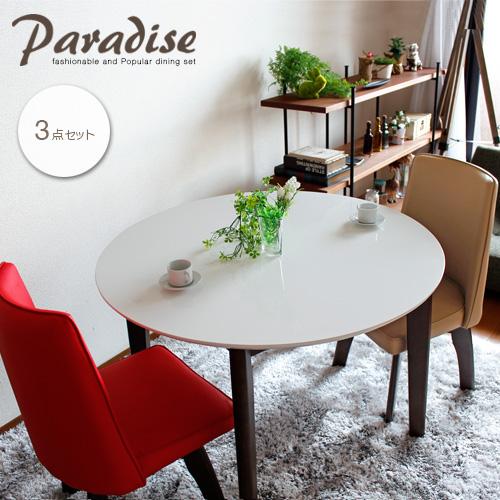 ダイニングセット 円形 3点 パラダイス 丸テーブル ホワイト 白 鏡面 幅100cm 2人掛け 2人用 木製 回転椅子 カフェ風 ダイニングテーブルセット カラフル ポップ モダン おしゃれ