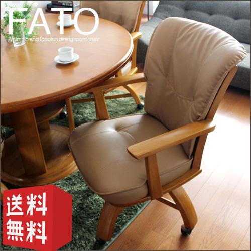 ダイニングチェア ファト | 回転 肘付き 肘付 キャスター付き キャスター 無垢 木製 北欧 ダイニングチェアー ダイニング 椅子 イス クッション 食卓椅子 単品 オシャレ 送料無料
