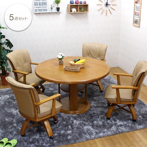 ダイニングセット 丸テーブル 5点 ファト | 回転椅子 無垢 4人 北欧 木製 ダイニングテーブルセット ダイニングテーブル 5点セット 120 120cm キャスター付き 肘付き 回転 おしゃれ 送料無料 gkw