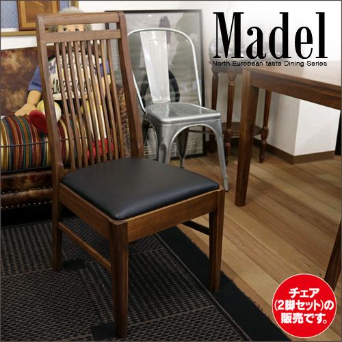 ダイニングチェア 2脚セット Madel マデル   ハイバック 無垢 無垢材 ウォールナット 北欧 ダイニングチェアー アンティーク モダン 木製 天然木 ダイニング チェア 椅子 オシャレ 送料無料