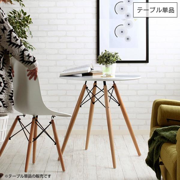 カフェテーブル 丸 ELLEN エレン   カフェ テーブル 円形 ホワイト 白 鏡面 ダイニングテーブル イームズ チェア に合う テーブル カフェ風 デザイナーズ 風 木脚 コンパクト 70 オシャレ 送料無料